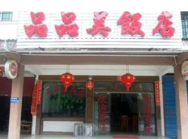 Yingtan Pinpinmei Inn, Guixi (Jinxi yakınında)