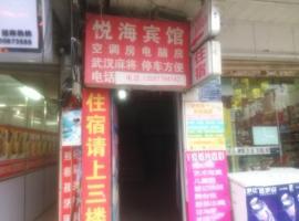 Enshi Yuehai Guesthouse, Enshi (Tunbao yakınında)