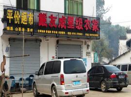 Wu Yuan Shi Cheng Dai You Cheng Stars Farm Stay, Wuyuan (Chetiancun yakınında)