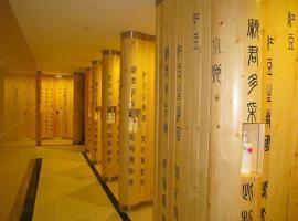 Mangshan Forest Hot Spring Tourism Resort, Yizhang (Mao'an yakınında)