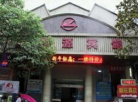 Xinliangyuan Hotel, Shiyan (Shiyan yakınında)