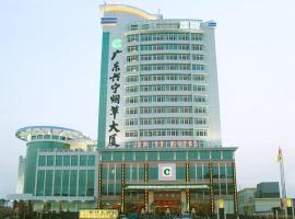Xingning Golden Leaf Hotel, Xingning