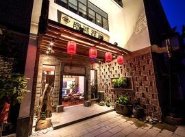 Wuyishan Taoran Yaju Hotel, Wuyishan