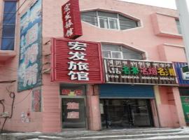 Hongfa inn, Changbai (Hengshanlinchang yakınında)