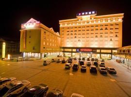 Yuyang International Hotel, Guiping (Pingnan yakınında)