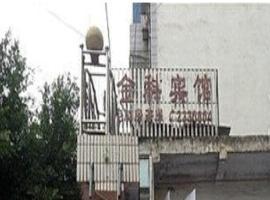 Guang'an Jinke Hotel, Guang'an