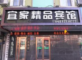 Harbin Yijia Boutique hotel, Harbin (Sankeshu yakınında)