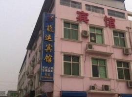 Longyun Inn, Xiong (Zhangliuzhuang yakınında)