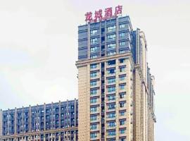Longcheng Hotel, Pidu (Xipu yakınında)