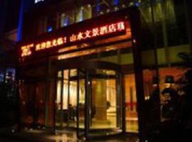 Xiangyang Shanshui Wenjing Hotel, Xiangyang (Dongjin yakınında)
