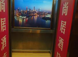 Shang Ju Hotel (Jiangbei Airport )