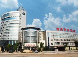 Haiyuan Business Hotel, Guangfeng (Ershibadu yakınında)