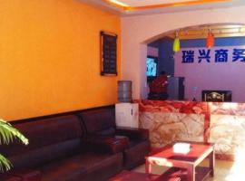 Ruixing Business Inn, Hure (Hure Qi yakınında)