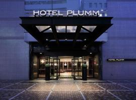 普朗姆酒店