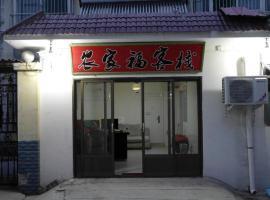 Nongjiafu Inn, Qixian (Shuixiu yakınında)
