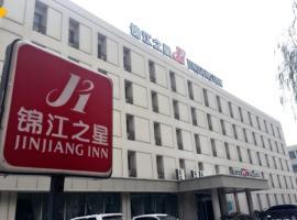 錦江之星長春會展中心店