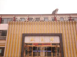 Dezhou Qingyun Shuilifang Business Hotel, Qingyun (Leling yakınında)