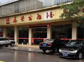 Hefeng Huarong Business Hotel, Hefeng