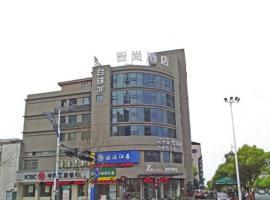 Zhotels Zhisahng Hotel Jinhua South Bayi Street Gongshang City Branch, Jinhua (Lipu yakınında)