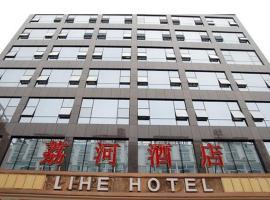 Lihe Business Hotel, Huanggang (Lukou yakınında)