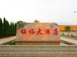 Jiujiang Mingyu Hotel, Jiujiang (Ruichang yakınında)