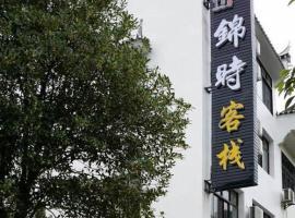 Yichang Jinshi Inn, Yichang (Yiling yakınında)