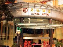 Enshi Huade International Hotel, Enshi