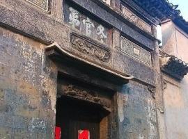 Ayun Inn, Fuyang (Shen'ao yakınında)