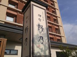 Onyado Nono, Sakaiminato