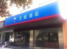 Hanting Express Yuyao East Tanjialing Road, Yuyao (Liangnong yakınında)