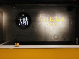 台北天晴青年旅店
