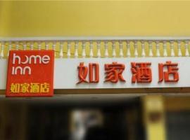 Home Inn Beijing Tongzhou Wanda Plaza, Tongzhou (Sutuo yakınında)
