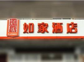 Home Inn Beijing Shilihe Metro Station, Pekin (Shibalidian yakınında)