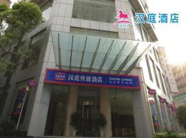 Hanting Express Zhuhai Jiu Zhou Avenue Branch