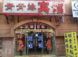Qingqingyuan Inn, Qingdao (Xixiaoshui yakınında)