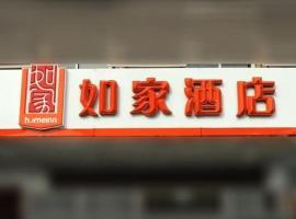 Home Inn Chongqing Guanyin Bridge East Jianxin Road