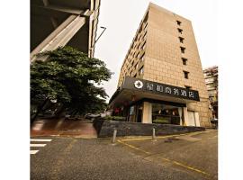XingHe Hotel(Guagnzhou East Railway Station Branch), Guangzhou (Shahe yakınında)