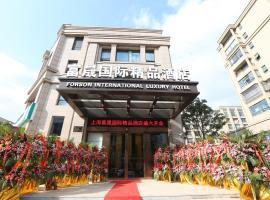 Shanghai Forson International Boutique Hotel Pudong Airport Chuansha Disney Store 1