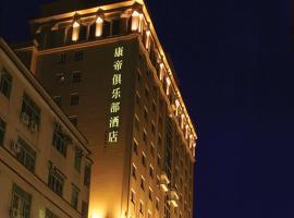 Kande Club Hotel, Dongguan (Houjie yakınında)