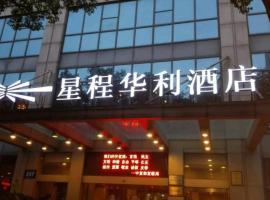 Starway Hotel Kunshan Middle Qianjin Road
