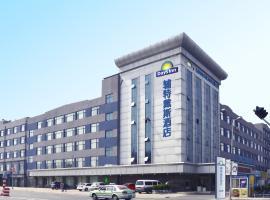 Days Inn Frontier Qingdao Airport