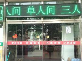 Xinghui Inn, Gu'an (Shifosi yakınında)