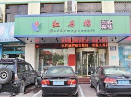 Red Pomegranate Inn, Sanhe (Yanjiao yakınında)