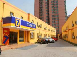 7Days Inn Beijing Liujiayao Station