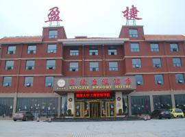 Xinning Yingjie Holiday Hotel, Xinning (Xiyan yakınında)