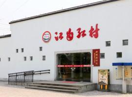 Jiangnan Red Village Stay, Changxing (Shigugang yakınında)