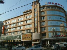 Jiazhou Business Hotel, Wenzhou (Chashan yakınında)