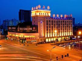 Qinhuangdao Haishanghai International Hotel, Qinhuangdao (Xiyanwu yakınında)