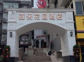 Jiale Garden Hotel Chongqing Jiangbei Airport Branch, Chongqing (Yubei yakınında)