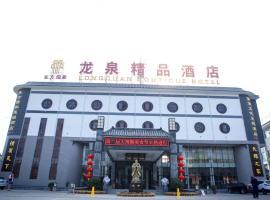 Longquan Boutique Hotel, Qufu (Xizou yakınında)